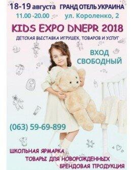 Мы участники выставки KIDS EXPO DNEPR 2018