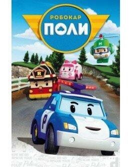 Герои мультсериала «Робокар Поли»